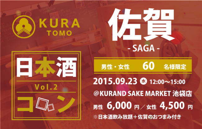 kuratomo_saga_catch
