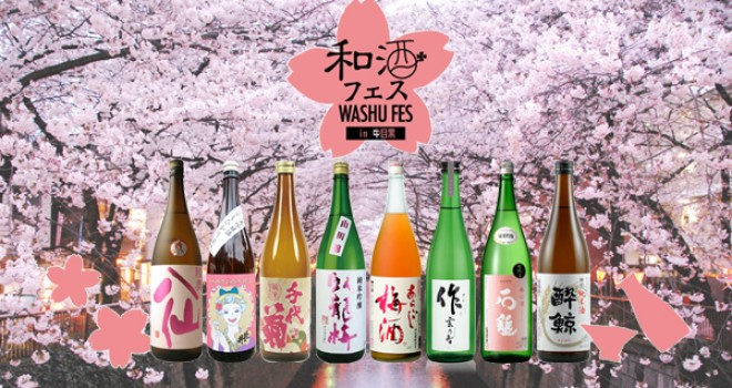 利き酒フェスきた!日本酒100種以上を2時間飲み放題できちゃう「和酒フェス」が今年も開催
