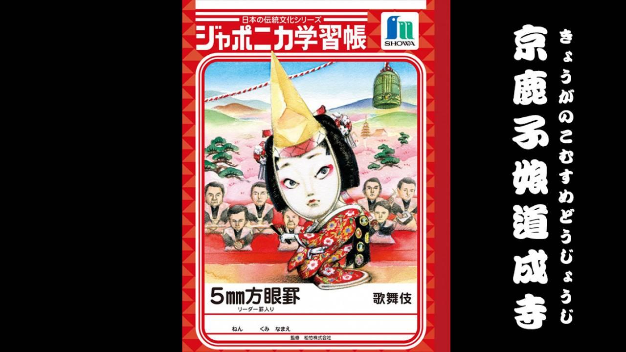 今回も可愛いぞ!ジャポニカ学習帳「日本の伝統文シリーズ」第3弾は歌舞伎舞踊の人気演目!