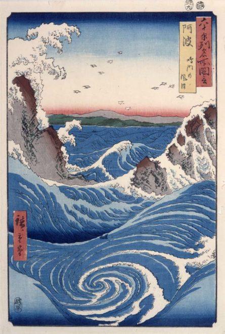歌川広重「六十余州名所図会 阿波 鳴門の風波」(前期展示)
