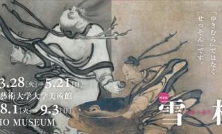 奇想の絵師・雪村がやってくる!雪村の15年ぶりの大回顧展「雪村-奇想の誕生」は見逃せない!