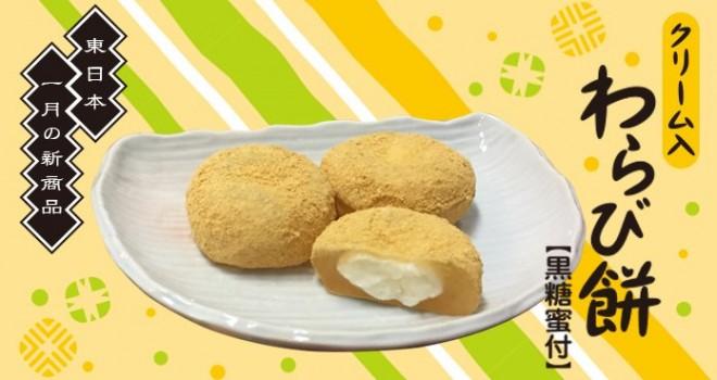 黒蜜をとろ〜り付けて!わらび餅にミルククリームをイン!「クリーム入りわらび餅」発売