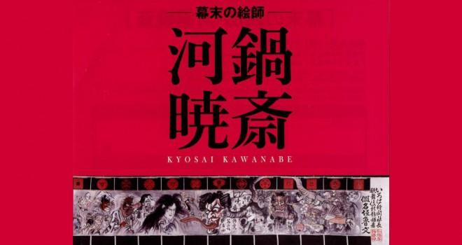 これは行かねばっ!なんと入場無料、河鍋暁斎の短編映画「天才絵師・河鍋暁斎」が上映