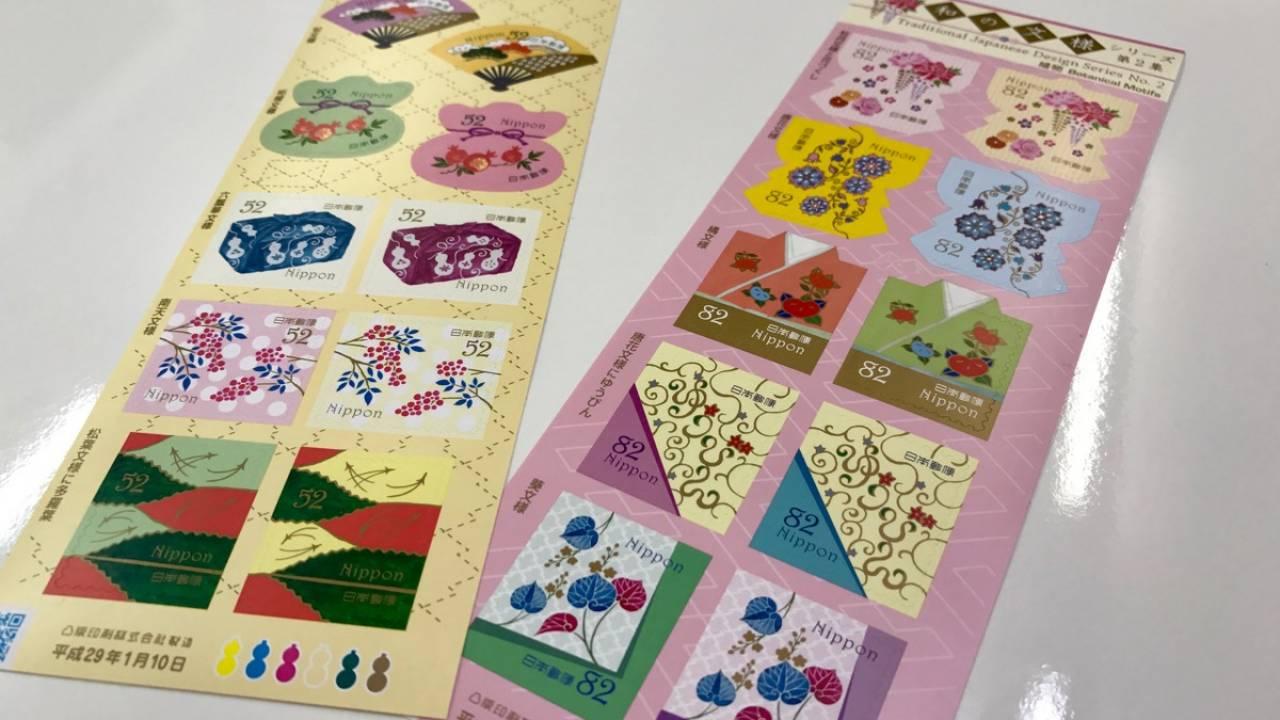 満足度高し!日本の植物モチーフのステキデザイン切手「和の文様シリーズ」第2弾を買ってみました