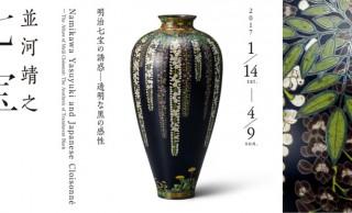注目の明治工芸!金属工芸、七宝の魅惑の世界を堪能できる「並河靖之七宝展」開催