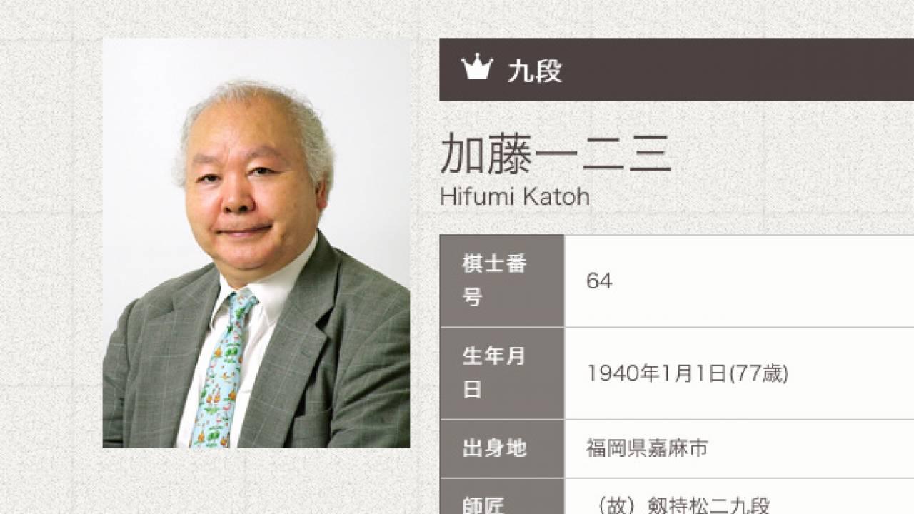 歴代3位の1323勝、史上最年長のプロ棋士 ひふみんこと、加藤一二三さんが引退へ