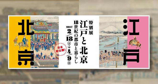 日本初公開多し!両都市の芸術品や至宝が競演する特別展「江戸と北京 -18世紀の都市と暮らし」