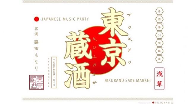 日本酒飲み放題&フード持込みOK!音楽と日本酒を堪能できる「東京蔵酒 -TOKYO KULASH-」開催