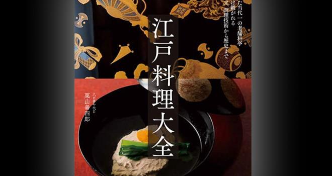 眺めるだけでも面白い♪お江戸のグルメ選りすぐり130品の料理本「江戸料理大全」