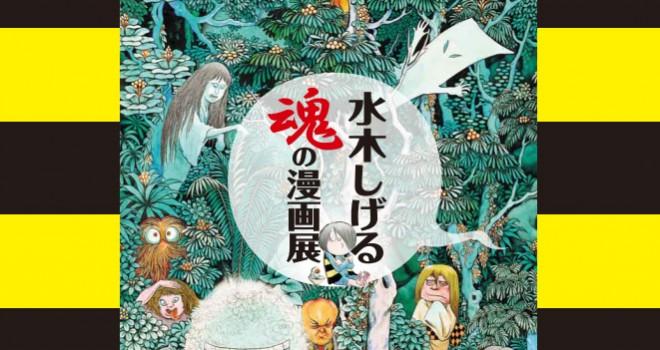 水木しげるの魅力は永遠!初公開の作品や子供の頃に描いたスケッチも公開「水木しげる 魂の漫画展」開催