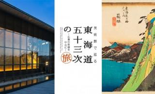 おさえておきたい!絵師・歌川広重の代表作「東海道五十三次」を一挙公開する展覧会が開催