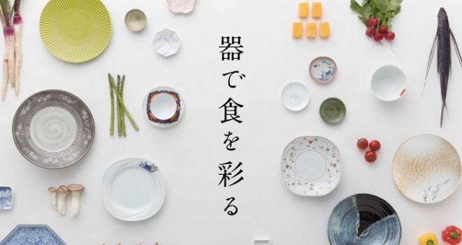 肥前を楽しむ!渋谷に期間限定イベント「肥前やきもの圏ミュージアム」がオープン