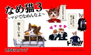知らないだろな…。あの懐かしの「なめ猫」のLINEスタンプ「なめ猫3 ~マジでなめんなよ~」が配信開始