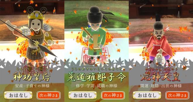 ハイテク神社だこれ!神社の御朱印にスマホをかざすと神様が降臨するARアプリ!