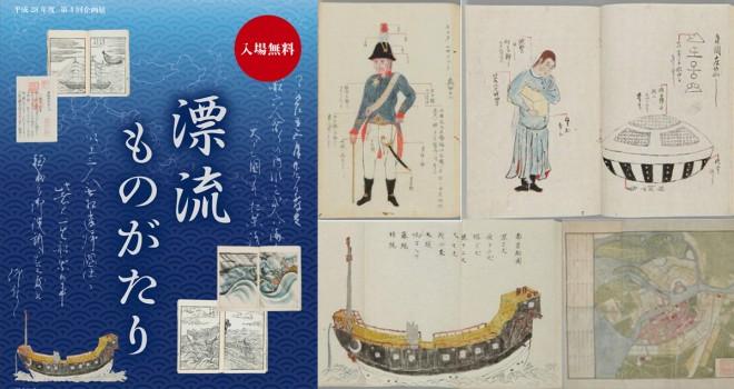 これはトキメキ抑えられない!日本人の漂流や日本への漂着がテーマの企画展「漂流ものがたり」