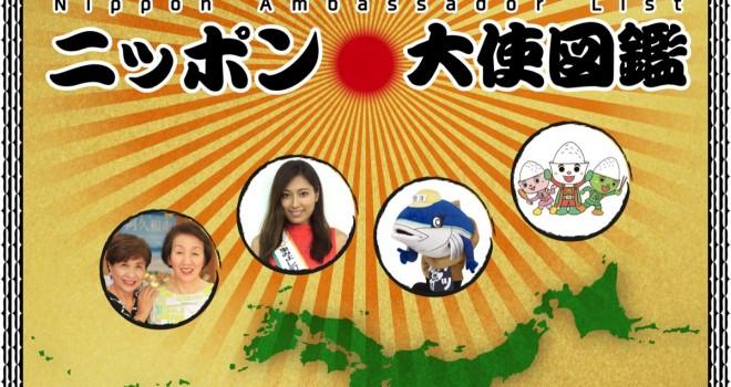 あなたの町の大使は誰?日本各地の大使やマスコットが調べられる「ニッポン大使図鑑」