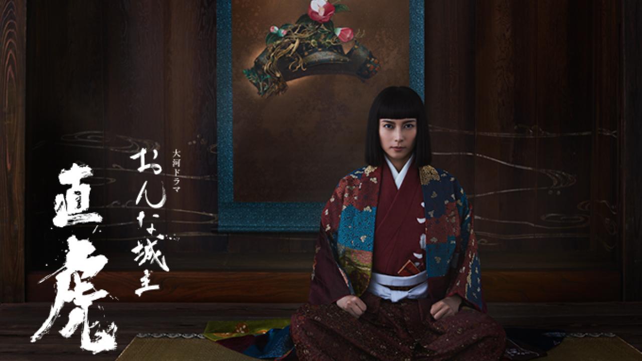 まずまずの発進!大河ドラマ「おんな城主 直虎」初回の平均視聴率は16.9%