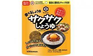食べる醤油…ですと?キッコーマンからサクサクとした食感が楽しめる不思議な「サクサクしょうゆ」発売