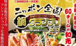 今週末に開催!全国から自慢の鍋が集結し鍋バトル「ニッポン全国鍋グランプリ2017」