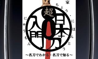 これは参加したい!「超・日本刀入門展」のブロガー内覧会が開催