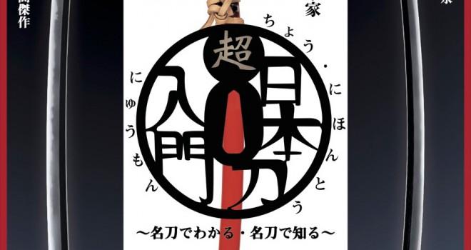 刀剣てどこ見ればいいの?全部同じに見える…そんな人に「超・日本刀入門展」開催