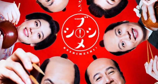 吉田沙保里も出演!コミックが原作のほのぼの幕末グルメ時代劇「ブシメシ!」に注目