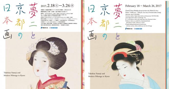 上村松園の作品も!竹久夢二と当時の京都の日本画が一堂に会す展覧会「夢二と京都の日本画」開催