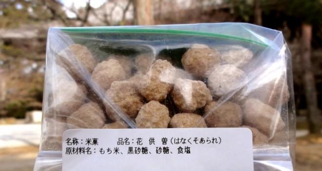 春を呼ぶ、はなくそ?京都・真如堂の涅槃図公開でもらえるお菓子「花供曽」とは?