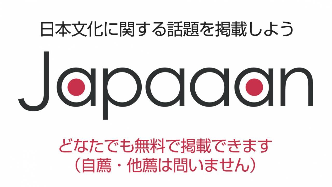 日本文化に関する話題をどなたでもJapaaanに掲載できるようになりました!