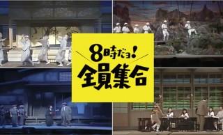 志村後ろ!一度は生で見たかった、伝説番組「8時だよ!全員集合」の名作コントまとめ
