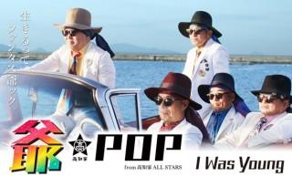 ネーミングセンスwww 高知県のお爺ちゃんアイドル、その名も「爺-POP」がダンスチューンをリリース