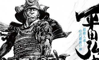 このド迫力!時代劇画の神に迫る展覧会「超絶入魂!時代劇画の神 平田弘史に刮目せよ!」