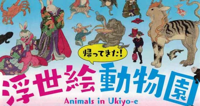 絶対面白いやつ〜!動物が描かれた浮世絵を紹介しまくる展覧会「浮世絵動物園」