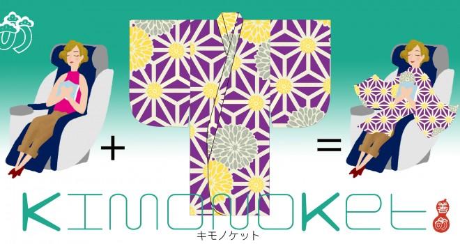 素敵アイテム!銘仙着物の柄と今治タオルを組み合わせた新スタイルのローブ「Kimonoket」誕生