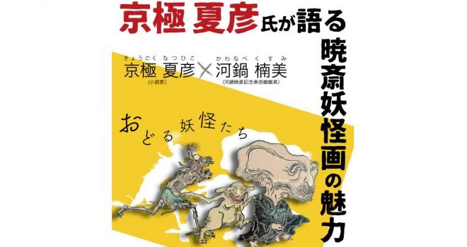 妖怪ファンは見逃せない!京極夏彦が河鍋暁斎の妖怪画を語るイベントが開催!