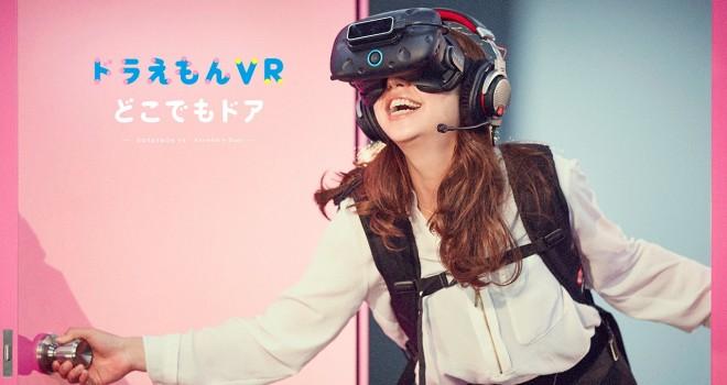 やってみたいわ〜っ!!体験もできる、VRでドラえもんの「どこでもドア」が実現しちゃった!