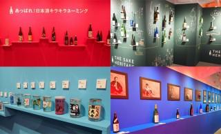 こりゃ面白い!日本酒をとことんポップにマニアックに紹介「日本酒マニアック博」に行ってきた