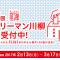 「シン・ゴジラ 俺の会社も 踏んでくれ」お馴染み川柳コンクールの入選100作品が発表!
