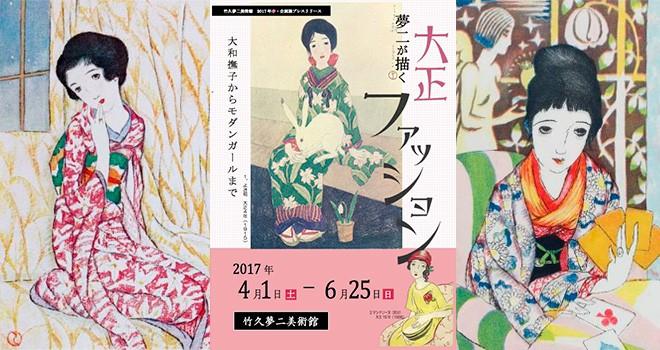間違いないやつ〜!竹久夢二の作品から大正ロマンのオシャレ考察「夢二が描く大正ファッション」開催