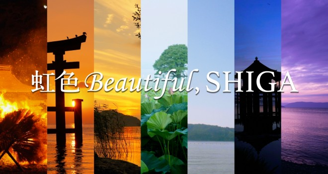 滋賀・琵琶湖は美しい…。滋賀の魅力を虹の七色で表現した美麗映像作品「虹色Beautiful,SHIGA」