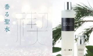 なんと日本酒・獺祭を使用!松の葉をイメージした清々しい香りのパフューム「MiSoGi (禊) 朝の香り」