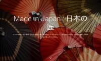 ずっと眺めていたい…。日本全国の工芸品をオンライン鑑賞、Google「日本の匠」に70点以上追加