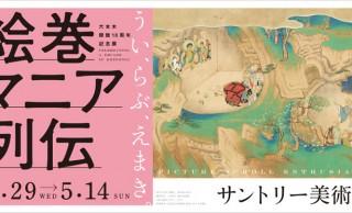 絵巻大好きっ子集合!日本の絵巻の名品が一堂に揃う展覧会「絵巻マニア列伝」開催