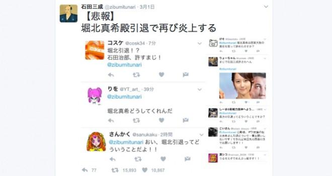 ザ・とばっちりwww 堀北真希が引退でなぜか夫が演じた石田三成のTwitterが炎上中!!