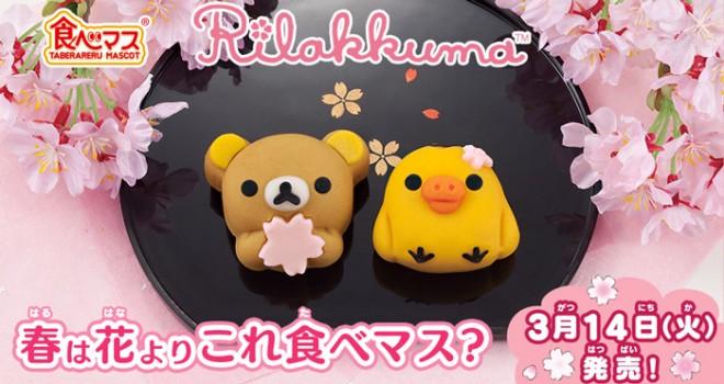キャワワすぎて食べれん!高い再現度のマスコット和菓子「リラックマ 桜リラックマ」発売