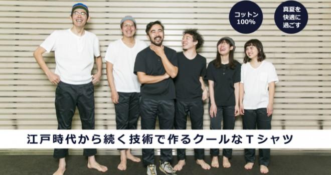 こりゃヘビロテだわ!江戸時代からの技術で作った速乾性ある綿100%Tシャツが誕生