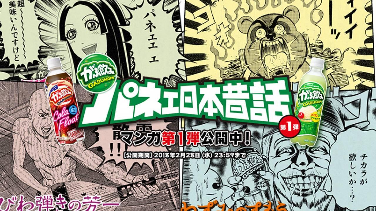 リメイクしすぎw 人気漫画家がリメイクした日本昔話が読める「がぶ飲み パネェ日本昔話」