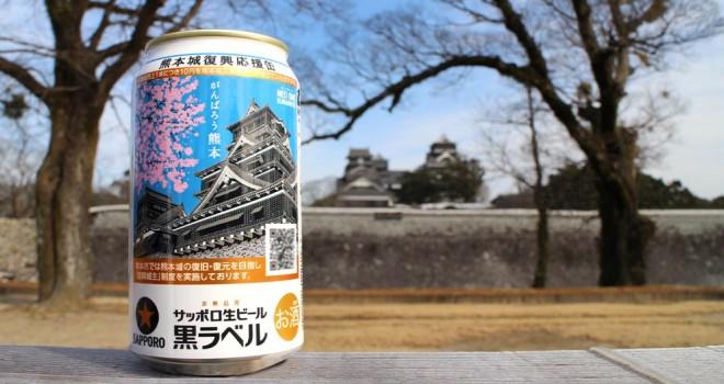 1本10円の寄付!サッポロ黒ラベルが特別パケージ「熊本城復興応援缶」発売