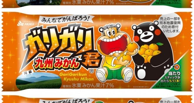 ガリガリ君がくまモンとコラボ!九州のみかん果汁を使用した「ガリガリ君 九州みかん」発売