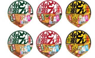 東西で味が違う!地域で味の違う「どん兵衛」が全国発売、そしてなぜかベルばらとコラボ
